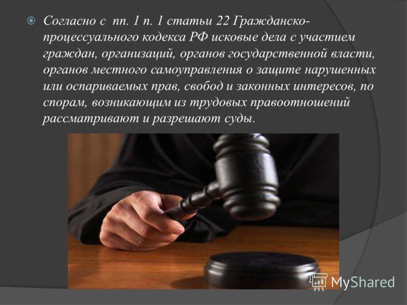 Согласно с пп. 1 п. 1 статьи 22 Гражданско- процессуального кодекса РФ исковые дела с участием граждан, организаций, органов государственной власти, органов местного самоуправления о защите нарушенных или оспариваемых прав, свобод и законных интересо