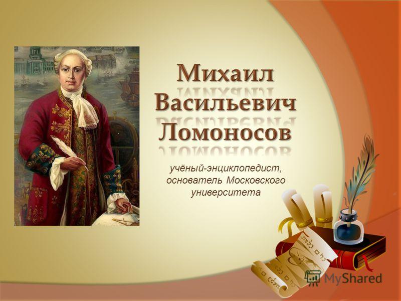 учёный-энциклопедист, основатель Московского университета