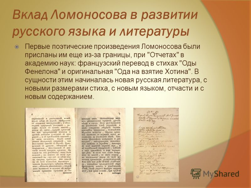 Вклад Ломоносова в развитии русского языка и литературы Первые поэтические произведения Ломоносова были присланы им еще из-за границы, при