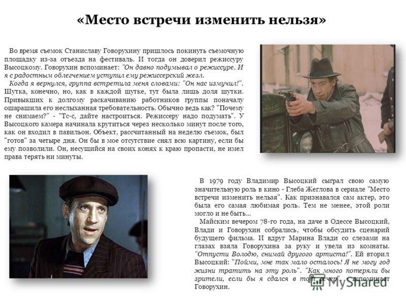«Место встречи изменить нельзя» В 1979 году Владимир Высоцкий сыграл свою самую значительную роль в кино - Глеба Жеглова в сериале