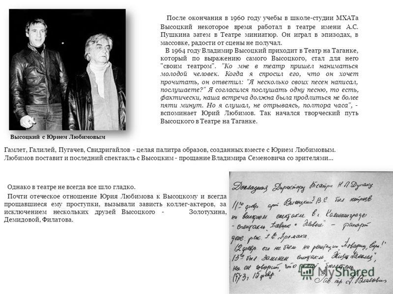 После окончания в 1960 году учебы в школе-студии МХАТа Высоцкий некоторое время работал в театре имени А.С. Пушкина затем в Театре миниатюр. Он играл в эпизодах, в массовке, радости от сцены не получал. В 1964 году Владимир Высоцкий приходит в Театр