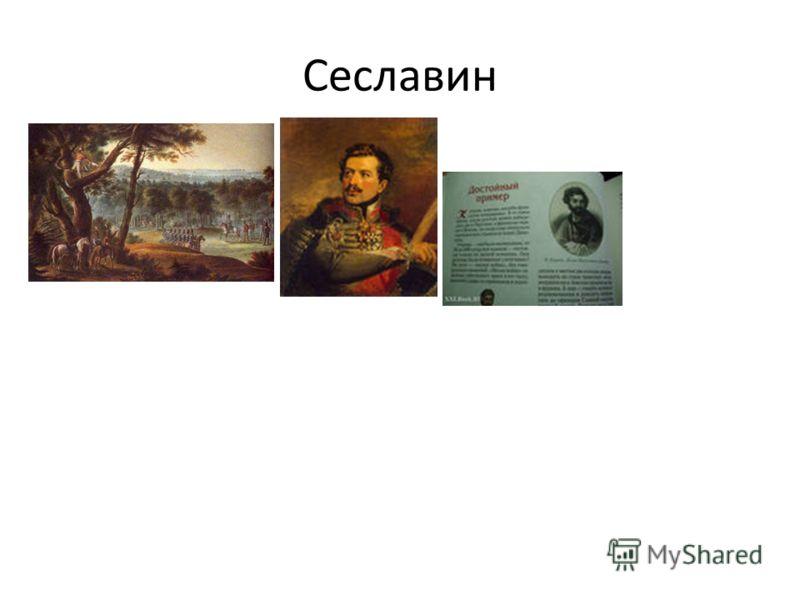 Сеславин