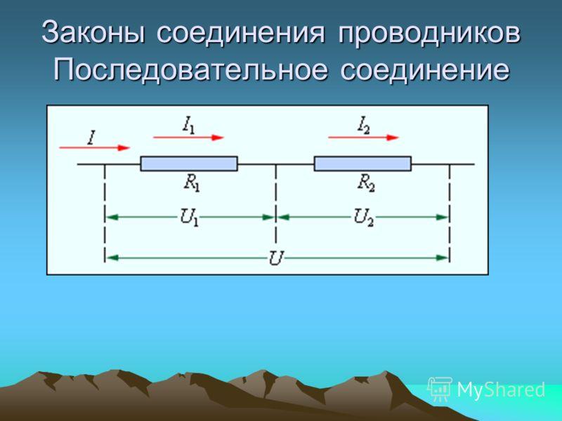 Законы соединения проводников Последовательное соединение