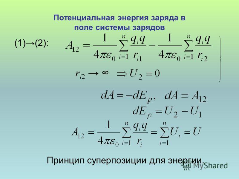 Потенциальная энергия заряда в поле системы зарядов (1)(2): r i2 Принцип суперпозиции для энергии.