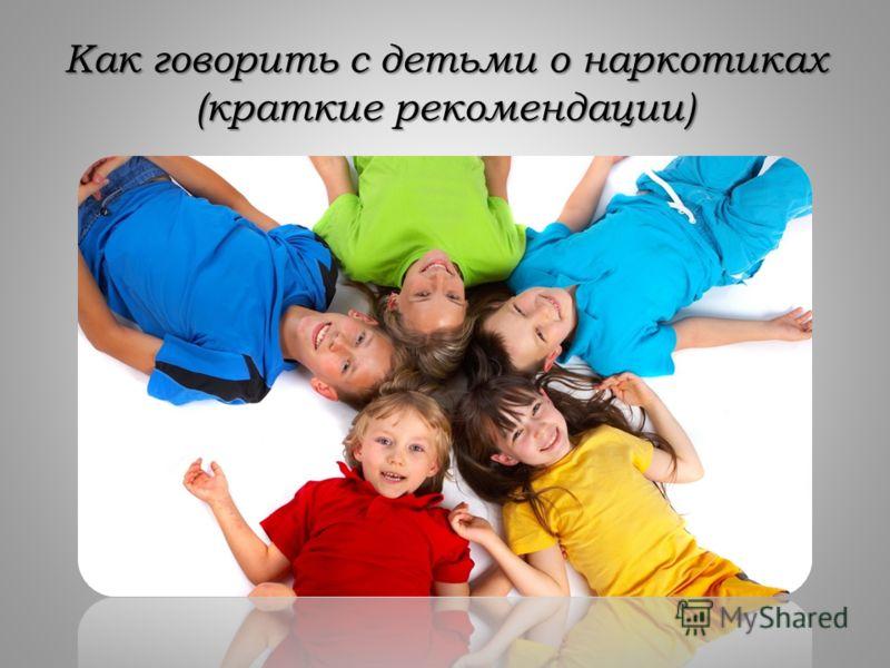 Как говорить с детьми о наркотиках (краткие рекомендации)