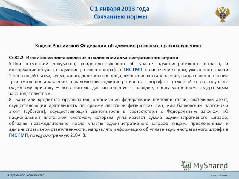 С 1 января 2013 года Связанные нормы Кодекс Российской Федерации об административных правонарушениях Ст.32.2. Исполнение постановления о наложении административного штрафа 5.При отсутствии документа, свидетельствующего об уплате административного штр
