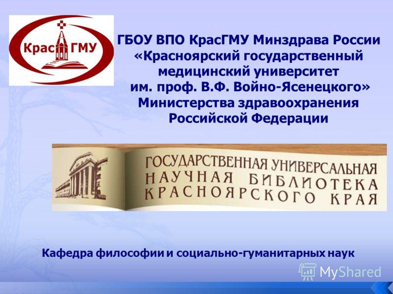 Кафедра философии и социально-гуманитарных наук
