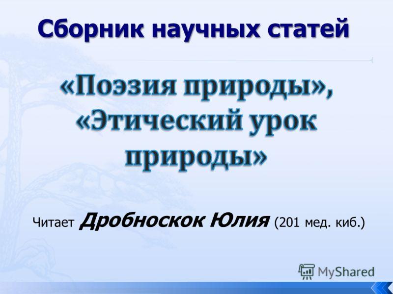 Читает Дробноскок Юлия (201 мед. киб.)