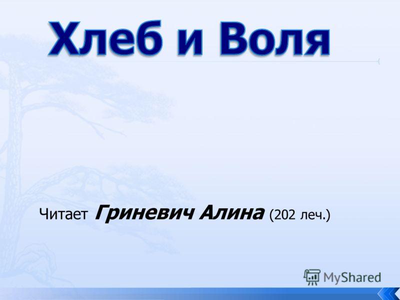 Читает Гриневич Алина (202 леч.)