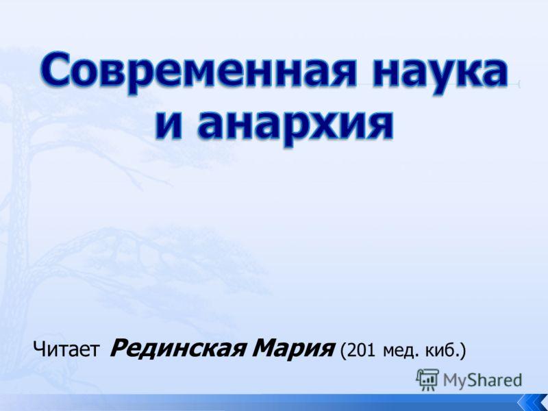 Читает Рединская Мария (201 мед. киб.)