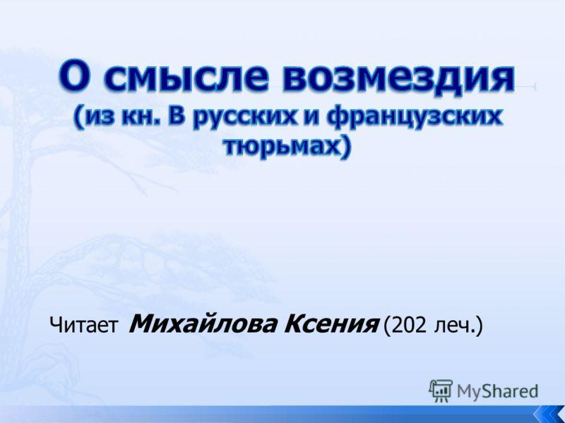 Читает Михайлова Ксения (202 леч.)