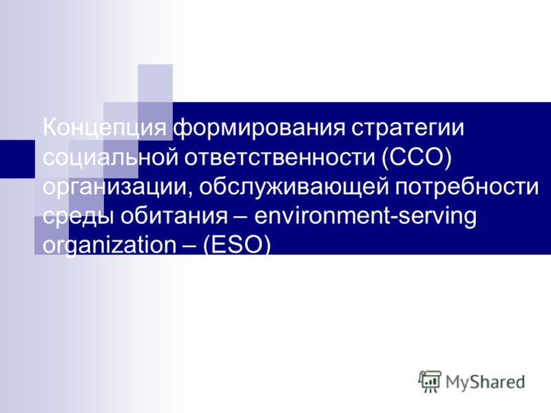 Концепция формирования стратегии социальной ответственности (ССО) организации, обслуживающей потребности среды обитания – environment-serving organization – (ESO)