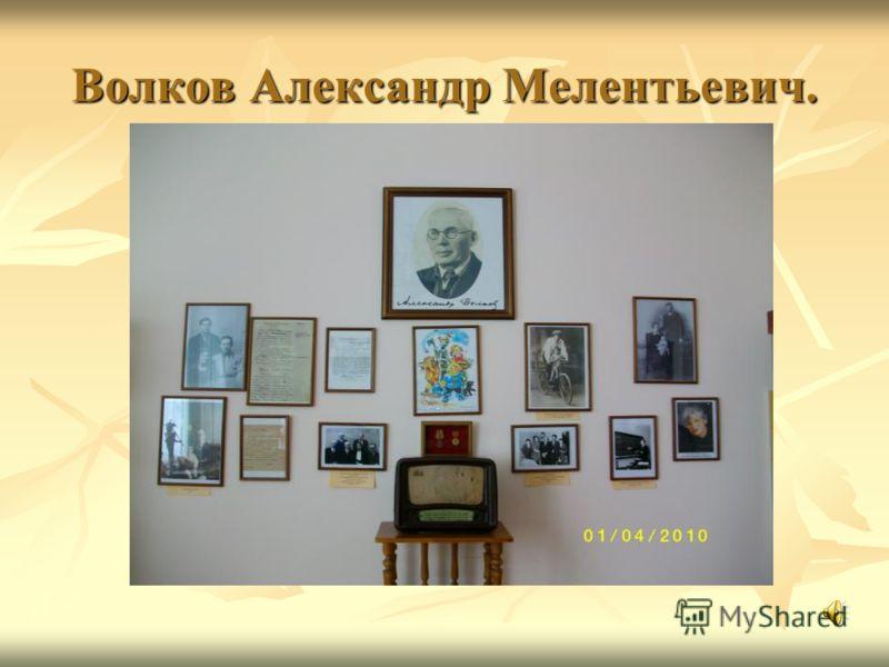 Волков Александр Мелентьевич.