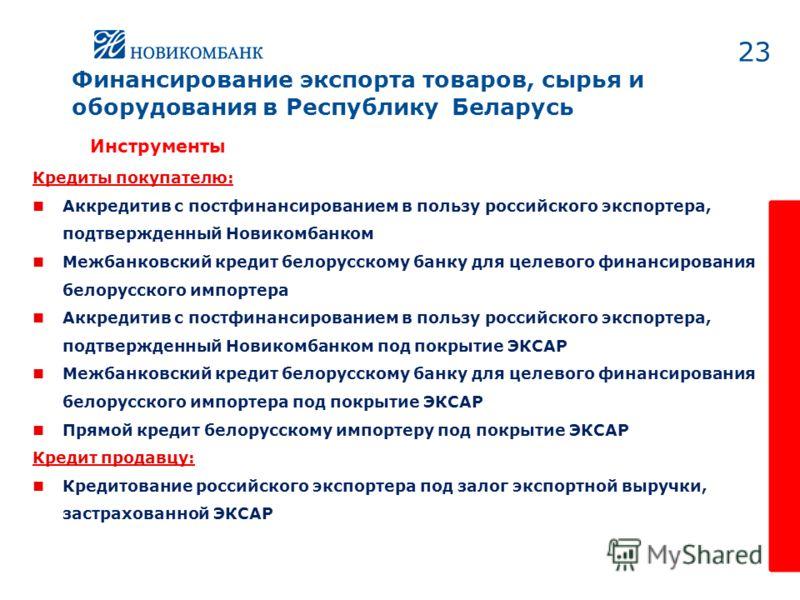 Кредиты покупателю: Аккредитив с постфинансированием в пользу российского экспортера, подтвержденный Новикомбанком Межбанковский кредит белорусскому банку для целевого финансирования белорусского импортера Аккредитив с постфинансированием в пользу ро