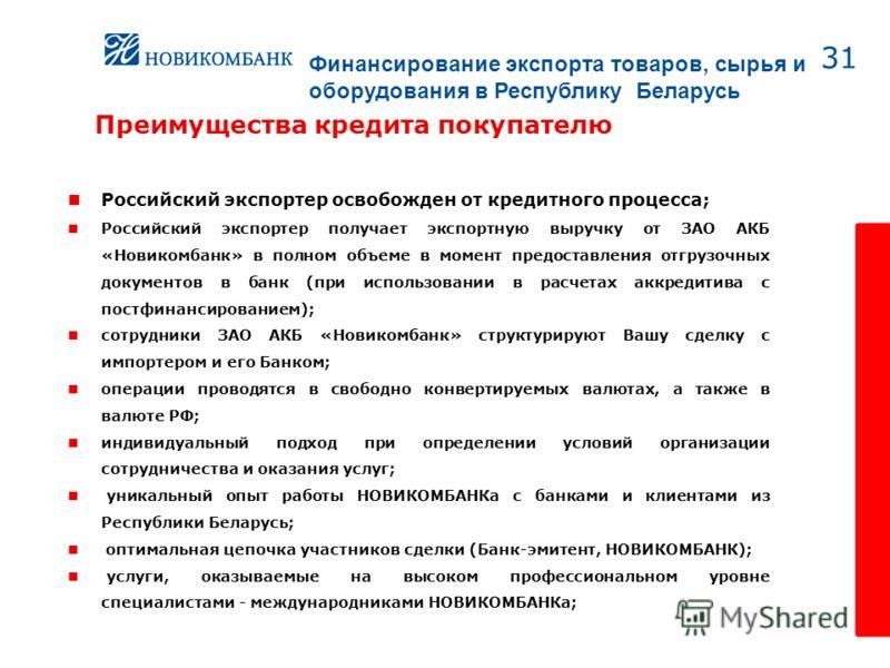 Преимущества кредита покупателю Российский экспортер освобожден от кредитного процесса; Российский экспортер получает экспортную выручку от ЗАО АКБ «Новикомбанк» в полном объеме в момент предоставления отгрузочных документов в банк (при использовании