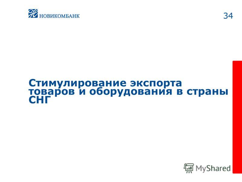 Стимулирование экспорта товаров и оборудования в страны СНГ 34
