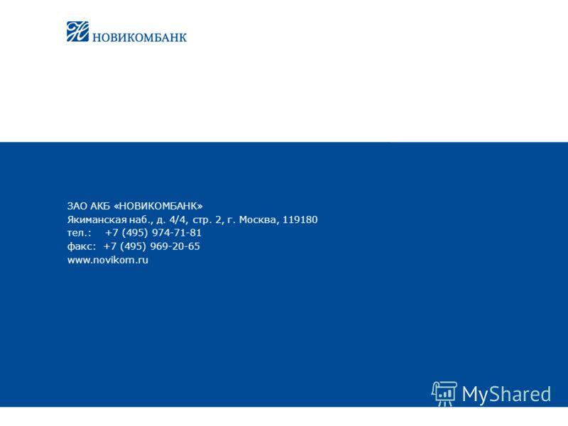 ЗАО АКБ «НОВИКОМБАНК» Якиманская наб., д. 4/4, стр. 2, г. Москва, 119180 тел.: +7 (495) 974-71-81 факс: +7 (495) 969-20-65 www.novikom.ru