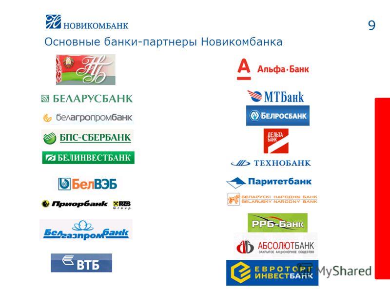 9 Основные банки-партнеры Новикомбанка