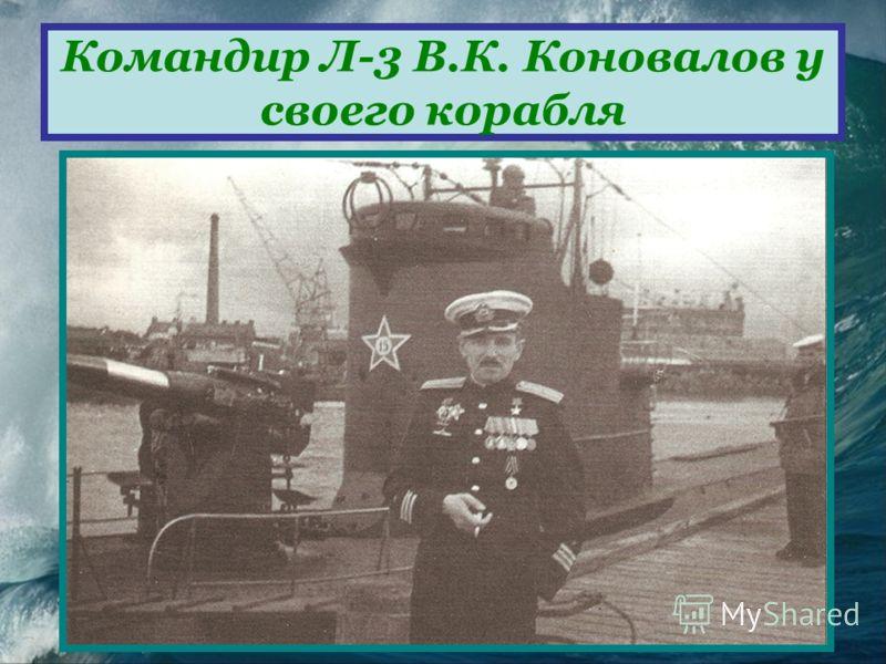 Командир Л-3 В.К. Коновалов у своего корабля