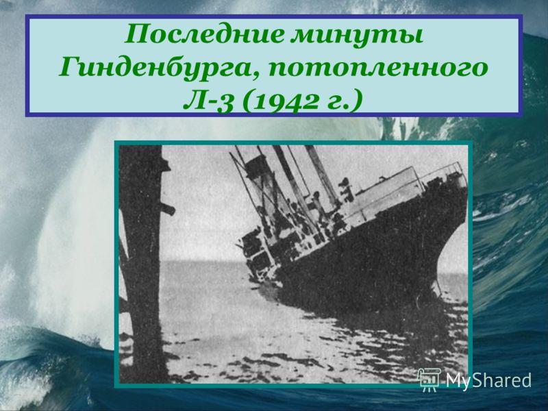 Последние минуты Гинденбурга, потопленного Л-3 (1942 г.)