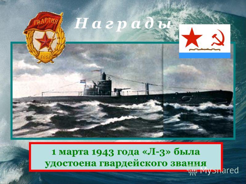 Н а г р а д ы 1 марта 1943 года «Л-3» была удостоена гвардейского звания
