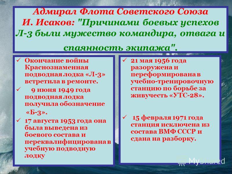 Адмирал Флота Советского Союза И. Исаков: