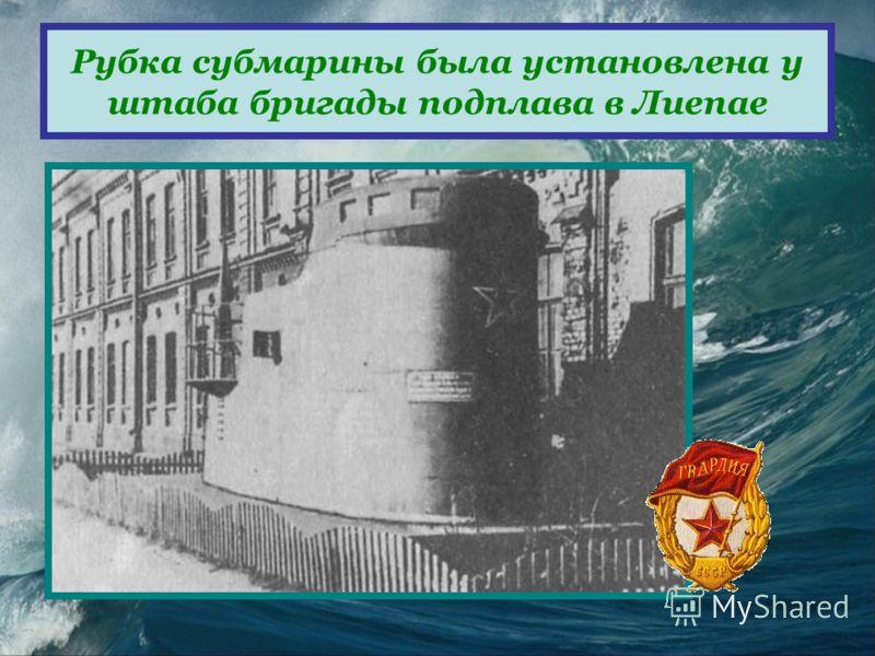 Рубка субмарины была установлена у штаба бригады подплава в Лиепае