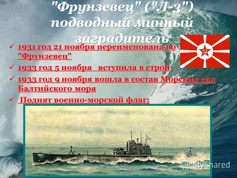 1931 год 21 ноября переименована во