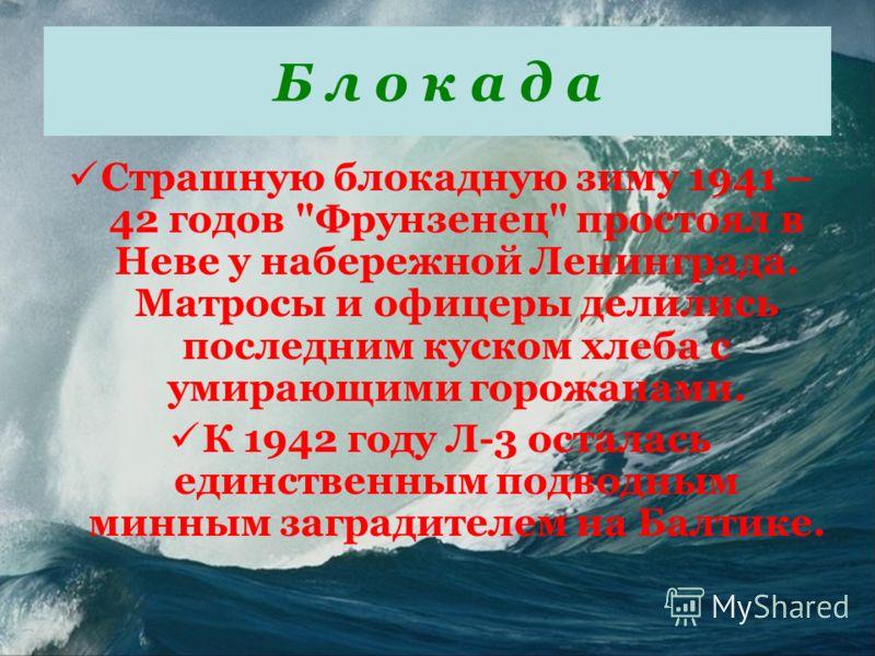 Б л о к а д а Страшную блокадную зиму 1941 – 42 годов