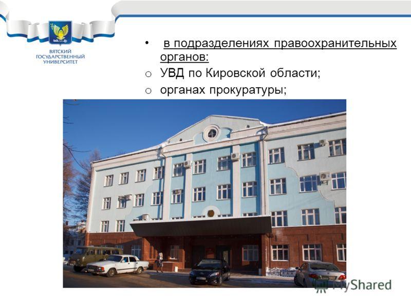 в подразделениях правоохранительных органов: o УВД по Кировской области; o органах прокуратуры;