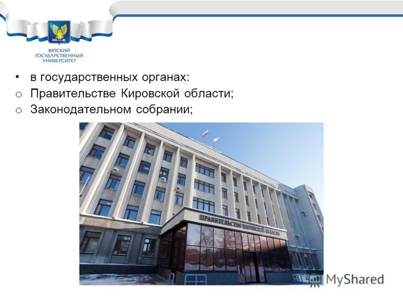 в государственных органах: o Правительстве Кировской области; o Законодательном собрании;