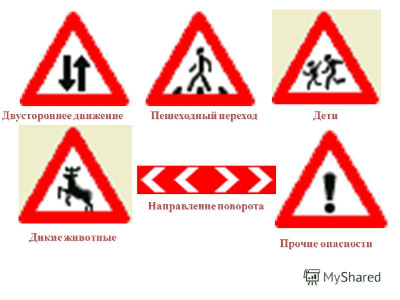 Предупреждающие Знаки Железнодорожныйпереезд со шлагбаумом Пересечение равнозначных дорог равнозначных дорог Светофорное регулирование Опасные повороты Сужение дороги