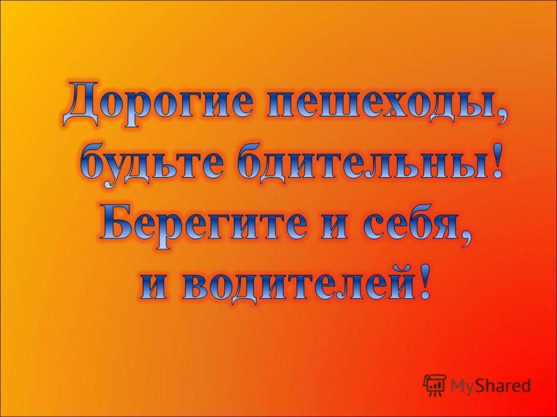 Какие могут быть последствия? Ежедневно на дорогах Украины по вине детей происходит 120 ДТП.