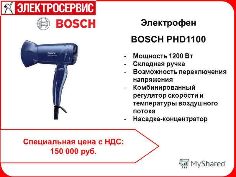 Специальная цена с НДС: 150 000 руб. Электрофен BOSCH PHD1100 -Мощность 1200 Вт -Складная ручка -Возможность переключения напряжения -Комбинированный регулятор скорости и температуры воздушного потока -Насадка-концентратор