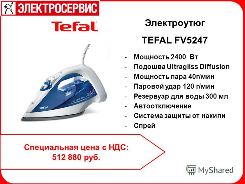 Электроутюг TEFAL FV5247 -Мощность 2400 Вт -Подошва Ultragliss Diffusion -Мощность пара 40г/мин -Паровой удар 120 г/мин -Резервуар для воды 300 мл -Автоотключение -Система защиты от накипи -Спрей Специальная цена с НДС: 512 880 руб.