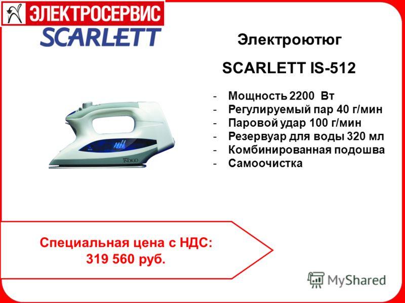 -Мощность 2200 Вт -Регулируемый пар 40 г/мин -Паровой удар 100 г/мин -Резервуар для воды 320 мл -Комбинированная подошва -Самоочистка Электроютюг SCARLETT IS-512 Специальная цена с НДС: 319 560 руб.