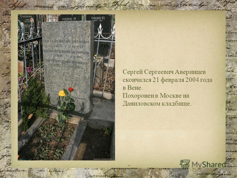 Сергей Сергеевич Аверинцев скончался 21 февраля 2004 года в Вене. Похоронен в Москве на Даниловском кладбище.