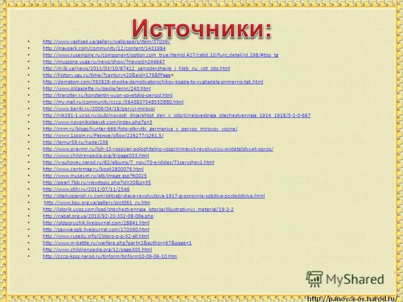 http://www.vashsad.ua/gallery/wallpapers/item/37039/ http://maxpark.com/community/12/content/1431984 http://www.rusempire.ru/component/option,com_true/Itemid,427/catid,10/func,detail/id,198/#top_tg http://muzzone.yuga.ru/news/show/?newsid=244647 http