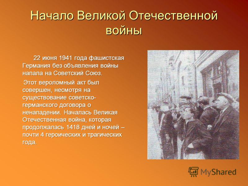 Начало Великой Отечественной войны 22 июня 1941 года фашистская Германия без объявления войны напала на Советский Союз. 22 июня 1941 года фашистская Германия без объявления войны напала на Советский Союз. Этот вероломный акт был совершен, несмотря на