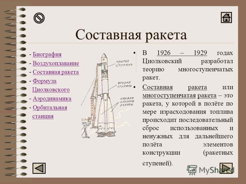 Основные работы Циолковского после 1884 года были связаны с проблемами: научным обоснованием цельнометаллического аэростата (дирижабля) и обтекаемого аэроплана. Первым печатным трудом о дирижаблях был