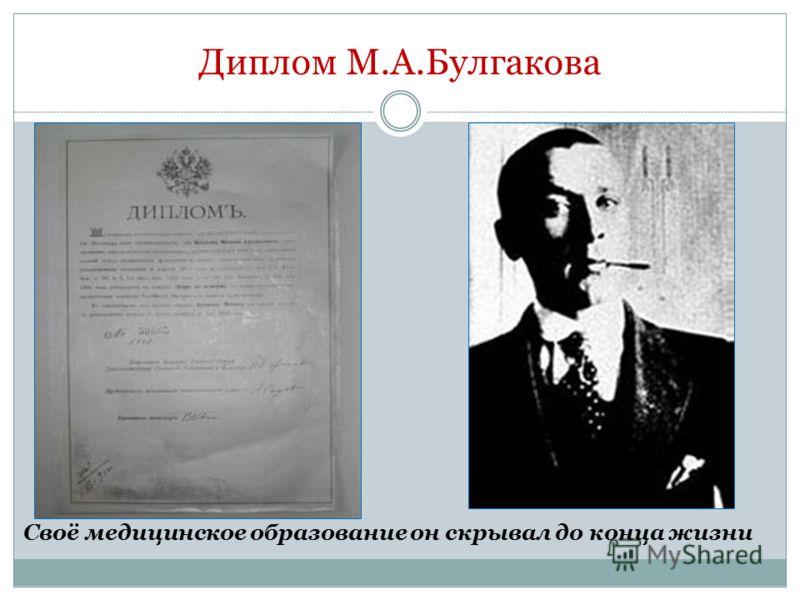 Диплом М.А.Булгакова Своё медицинское образование он скрывал до конца жизни