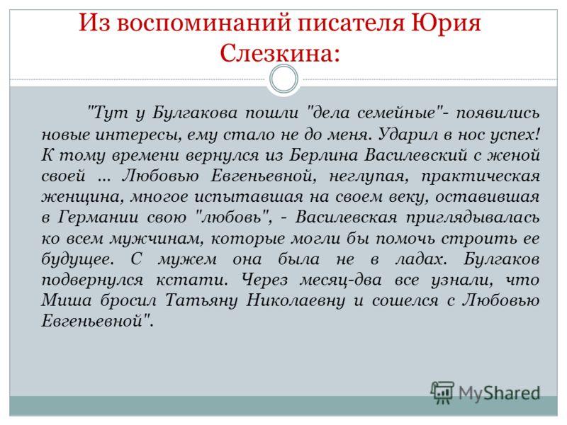 Из воспоминаний писателя Юрия Слезкина: