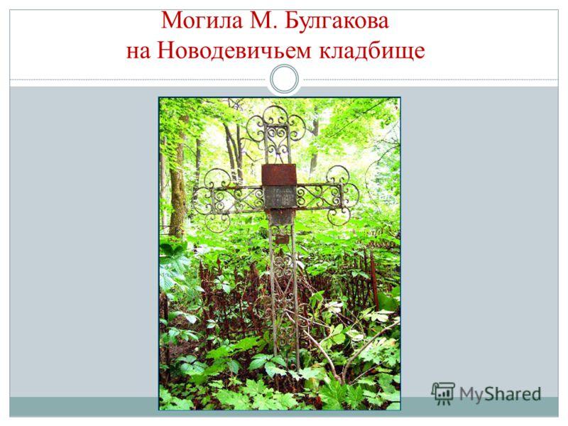 Могила М. Булгакова на Новодевичьем кладбище