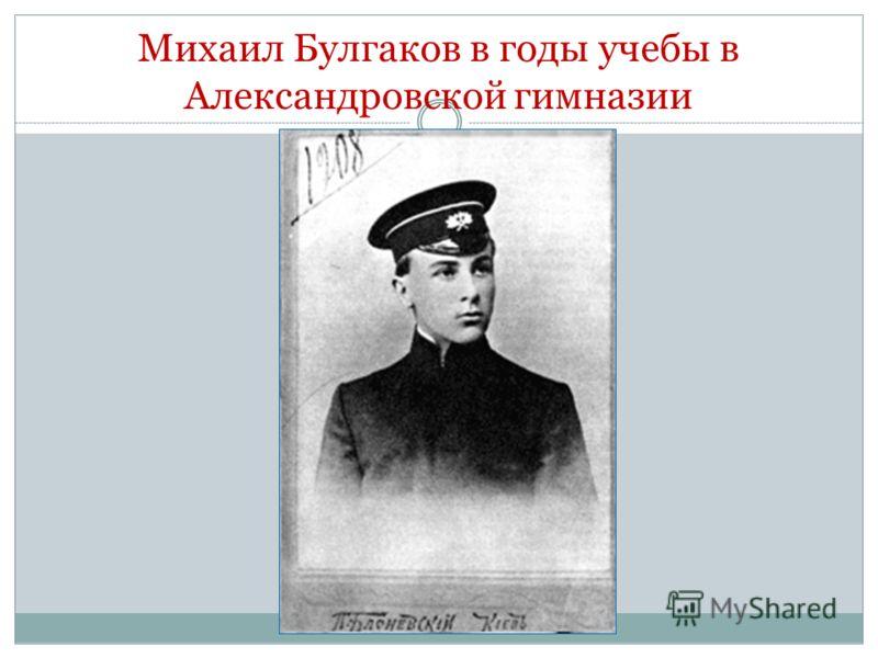 Михаил Булгаков в годы учебы в Александровской гимназии