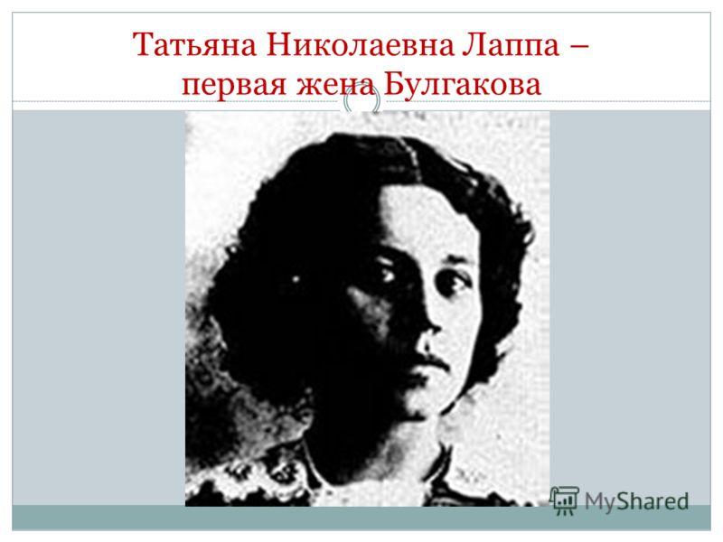 Татьяна Николаевна Лаппа – первая жена Булгакова