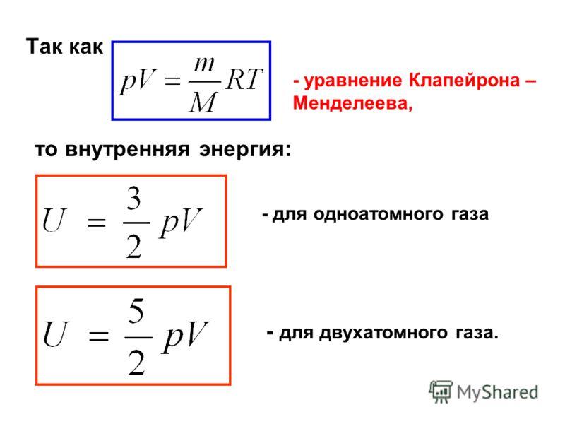 Так как - уравнение Клапейрона – Менделеева, то внутренняя энергия: - для одноатомного газа - для двухатомного газа.