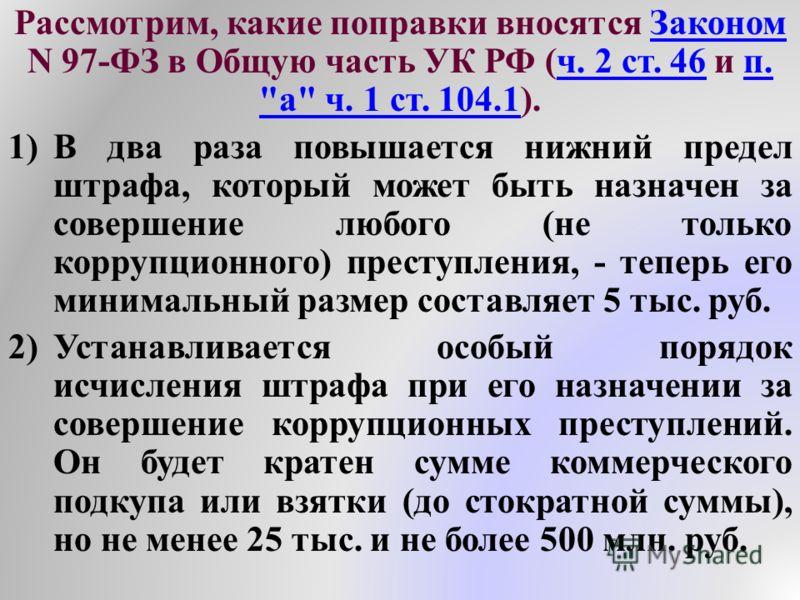 Рассмотрим, какие поправки вносятся Законом N 97-ФЗ в Общую часть УК РФ (ч. 2 ст. 46 и п.