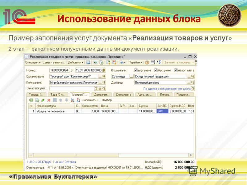 «Правильная Бухгалтерия» Пример заполнения услуг документа «Реализация товаров и услуг» 2 этап – заполняем полученными данными документ реализации.