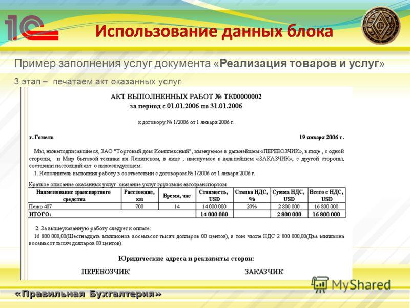 «Правильная Бухгалтерия» Пример заполнения услуг документа «Реализация товаров и услуг» 3 этап – печатаем акт оказанных услуг.