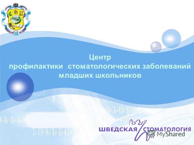 LOGO Центр профилактики стоматологических заболеваний младших школьников